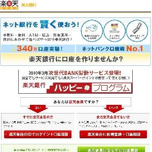 楽天銀行の口座開設(無料)