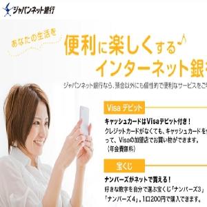 【ジャパンネット銀行】無料口座開設