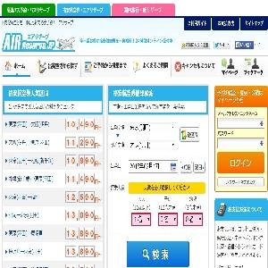 国内格安航空券予約サイト【エアリザーブ】