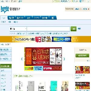 初回購入限定書籍と電子書籍のハイブリッド書店 【honto】