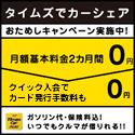 【タイムズカープラス】話題のカーシェアリング/入会申込キャンペーン