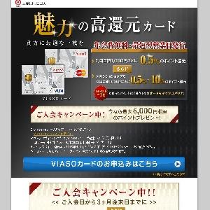 三菱UFJニコス「VIASOカード」