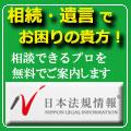 【日本法規情報】相続サポート