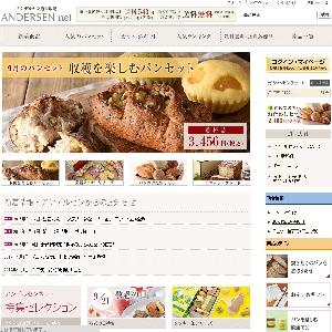 アンデルセンのパン通販サイト