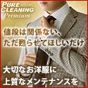 【ピュアクリーニングプレミアム】ネット宅配クリーニング