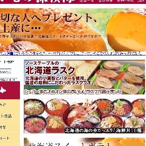 新鮮・旨い食材を扱うサイト【旨いもの探検隊】