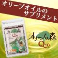 オリーブの森【安心通販】
