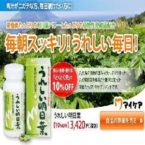 【マイケア】明日葉青汁