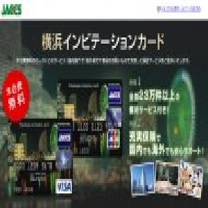 ジャックス【横浜インビテーションカード】