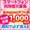 【ニールセン】スマートフォンモニター募集(iPhone限定)