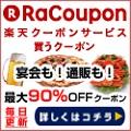 楽天クーポン【RaCoupon】