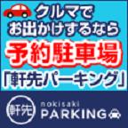 軒先パーキング SHARE PARKING SERVICE