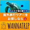 WannaTrip(ワナトリップ)