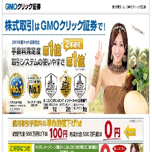 【GMOクリック証券】証券取引口座申込