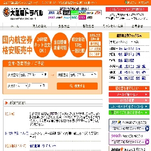 【大黒屋トラベル】国内格安航空券