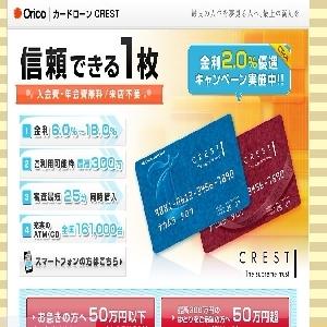 オリコカードローン 【CREST】