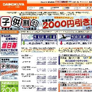 大黒屋 国内航空券専門WEBショップ