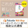 ストッキング・タイツ・足袋の福助/Fukuske公式通販