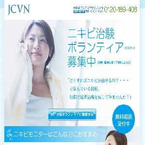治験ボランティア【(JCVN)ニキビ】