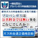 【プロパンガス料金適正化協会】プロパンガス料金の適正価格診断