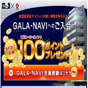 マンション投資・経営のFJネクスト【GALA・NAVI】