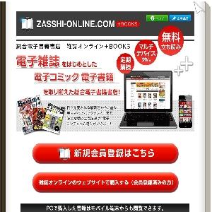 総合電子書店「雑誌オンライン.COM+BOOKS」