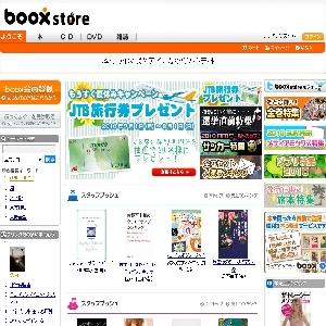 オンライン書店BOOKFAN [ブックファン]