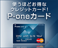 P-one�y�X�^���_�[�h�z�J�[�h