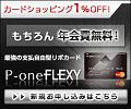 P-one�yFLEXY�J�[�h�z