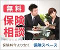 【保険スペース】無料保険相談