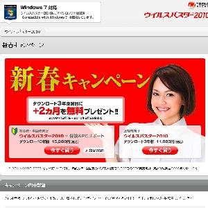 ウイルスバスター公式トレンドマイクロ・オンラインショップ