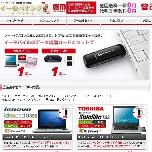 100円パソコン専門店「イーモバキング」