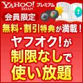 Yahoo!�v���~�A��