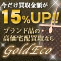 ブランド品買取専門店【GoldEco】