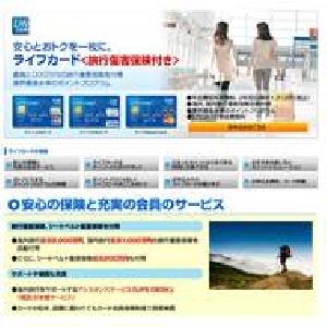 ライフカード【旅行傷害保険付き】