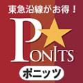 東急沿線 プレミアムチケット PONiTS (ポニッツ)
