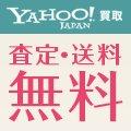 【Yahoo!買取】