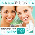 薬用ホワイトニング歯磨きジェル【ビーススマイル】