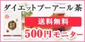 ≪500円モニター募集中≫★ダイエット茶プーアール茶★/ティーライフ