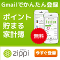 家計簿アプリzippi メールアドレスだけで10秒簡単登録!