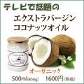 ココナッツオイル専門店【PUKAPUKA( プカプカ)】