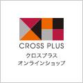 CROSS PLUS(クロスプラス)