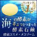 楽天総合ランキング1位 酵素洗顔石鹸【ブライトニングソープ】