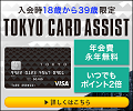 �����N���W�b�g�T�[�r�X�uTOKYO CARD ASSIST�v