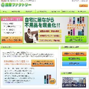 【ケータイファクトリー】買取申込み