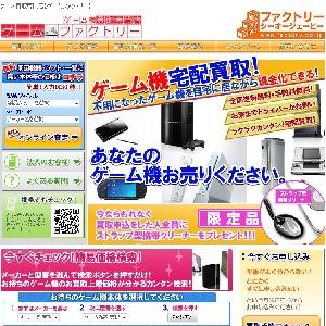 【ゲームファクトリー】買取申込み