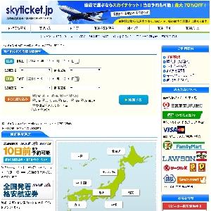 国内格安航空券予約サイト-skyticket.jp-