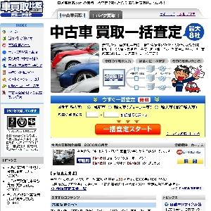 ズバット車買取比較【ウェブクルー】