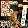 日本伝統の健康食品納豆のサプリリフレ「おとすりむ水戸納豆」