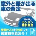 【安心車.jp】車の一括査定